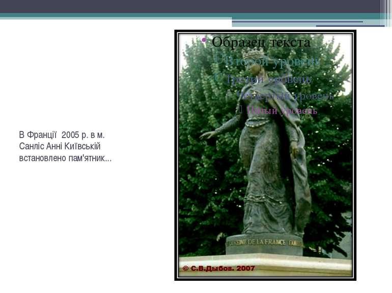 В Франції 2005 р. в м. Санліс Анні Київській встановлено пам'ятник...