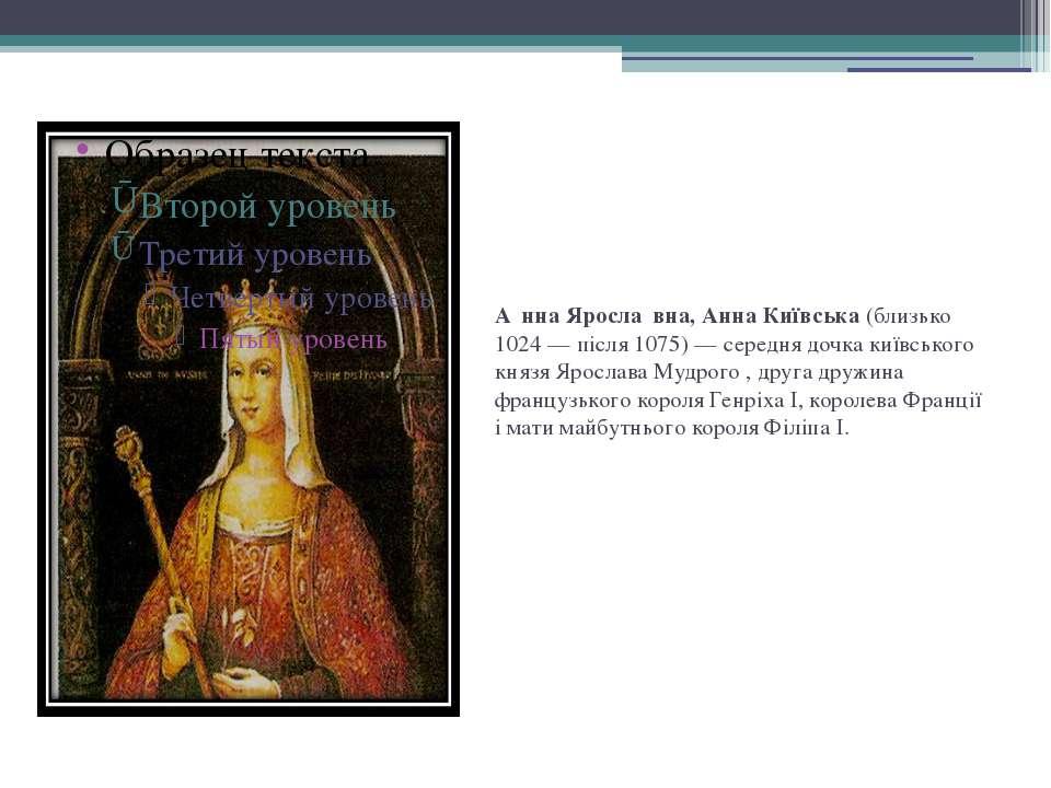 А нна Яросла вна, Анна Київська (близько 1024 — після 1075) — середня дочка к...