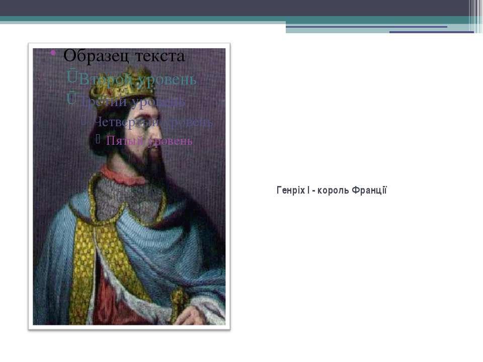 Генріх І - король Франції