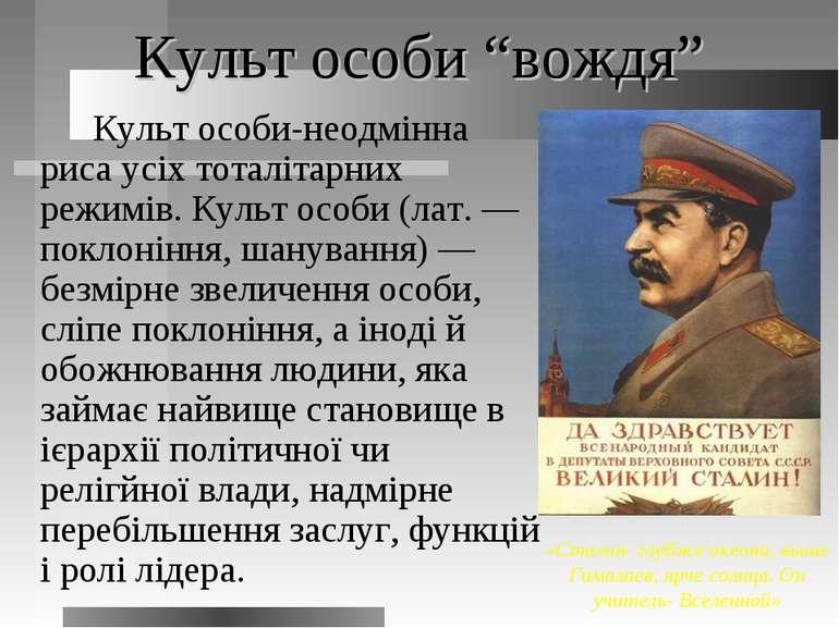 """Культ особи """"вождя"""" Культ особи-неодмінна риса усіх тоталітарних режимів. Кул..."""