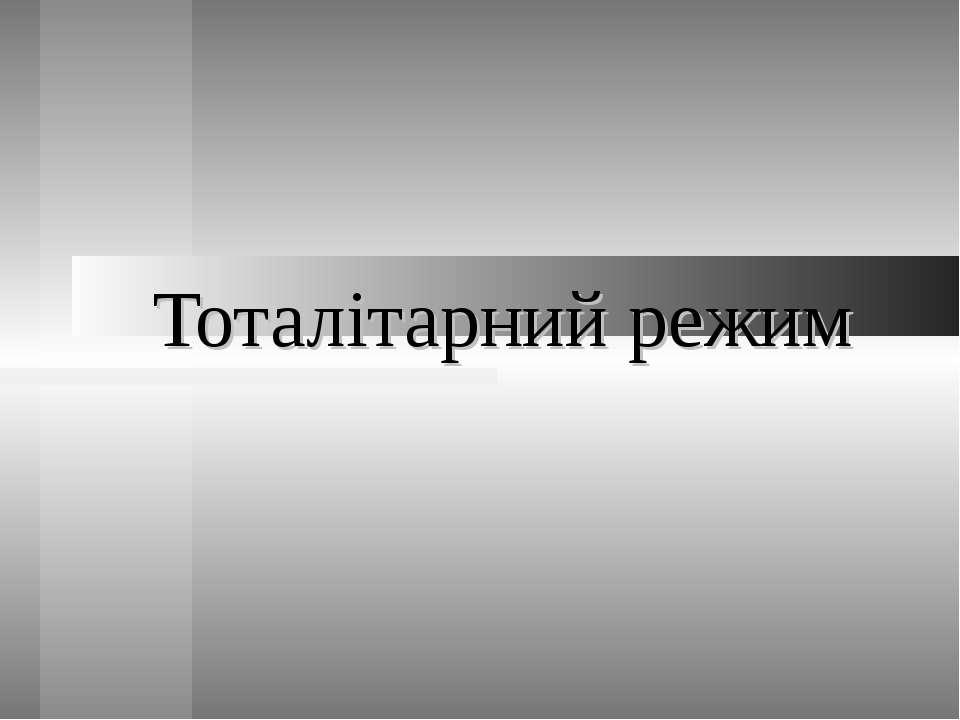 Тоталітарний режим