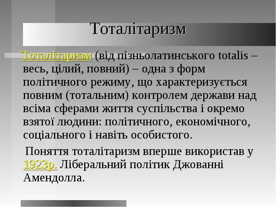 Тоталітаризм Тоталітаризм (від пізньолатинського totalis – весь, цілий, повни...