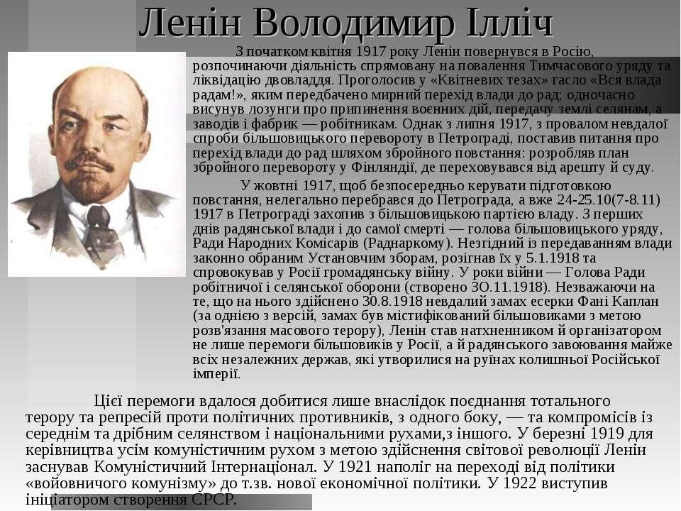 Ленін Володимир Ілліч З початком квітня 1917 року Ленін повернувся в Росію, р...