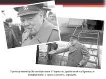Премьер-министр Великобритании У.Черчилль, прибывший на Крымскую конференцию,...