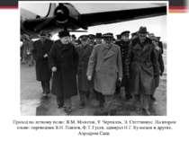 Проход по летному полю: В.М. Молотов, У. Черчилль, Э. Стеттиниус. На втором п...