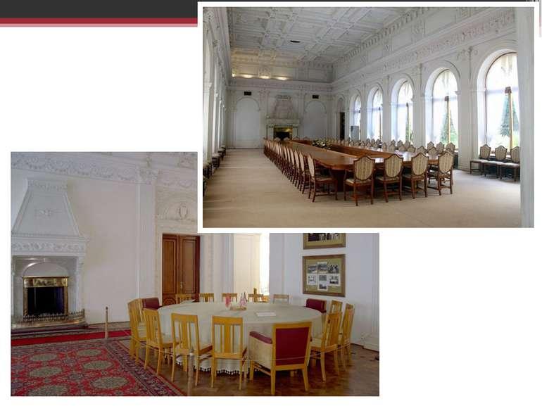 Сучасний вигляд приміщення, у якому відбувалась конференція.