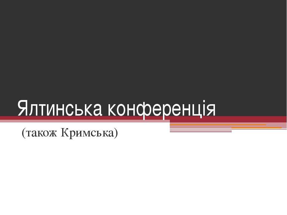 Ялтинська конференція (також Кримська)