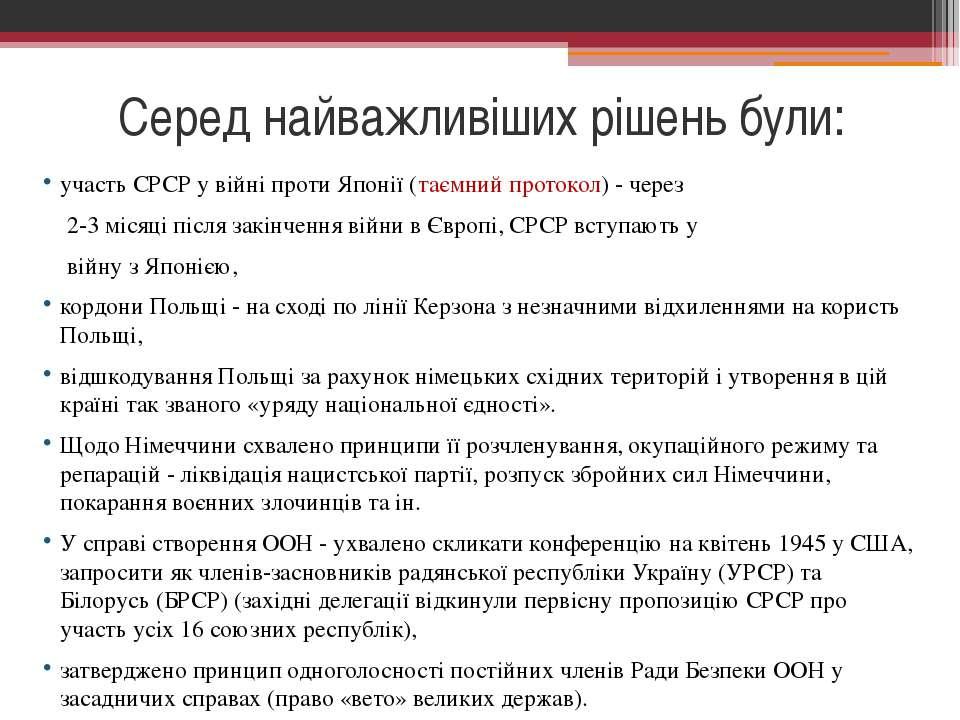 Серед найважливіших рішень були: участь СРСР у війні проти Японії (таємний пр...