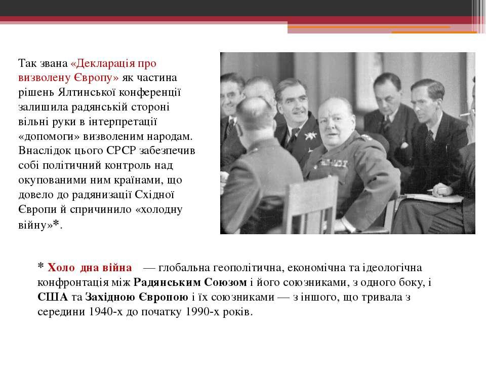 Так звана «Декларація про визволену Європу» як частина рішень Ялтинської конф...