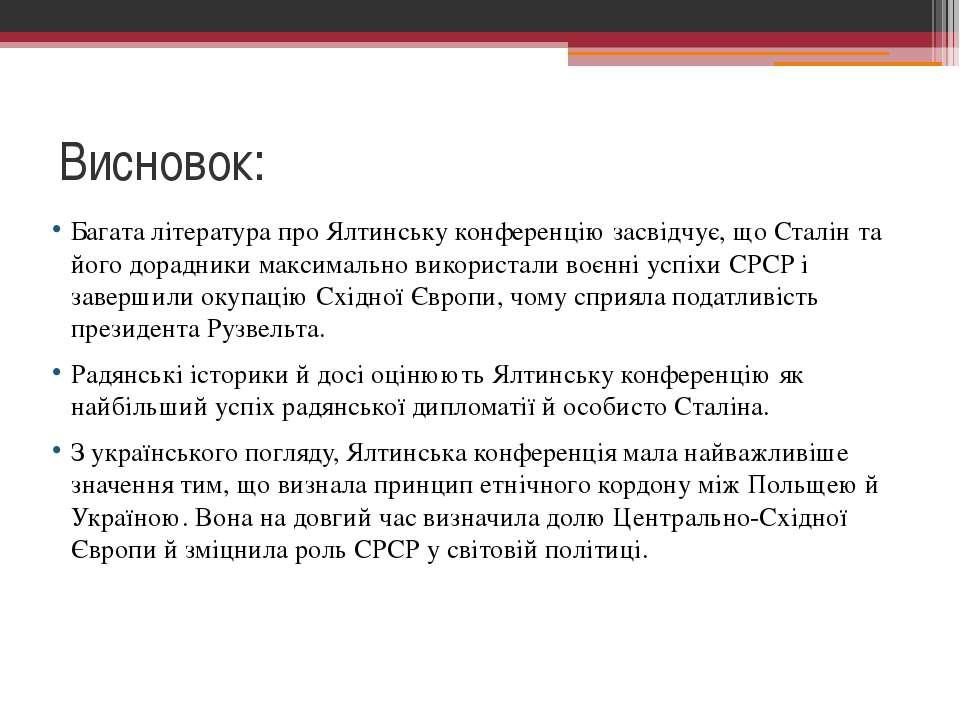 Висновок: Багата література про Ялтинську конференцію засвідчує, що Сталін та...