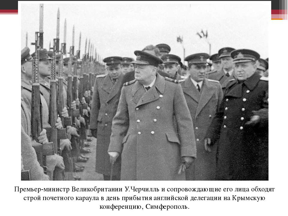 Премьер-министр Великобритании У.Черчилль и сопровождающие его лица обходят с...