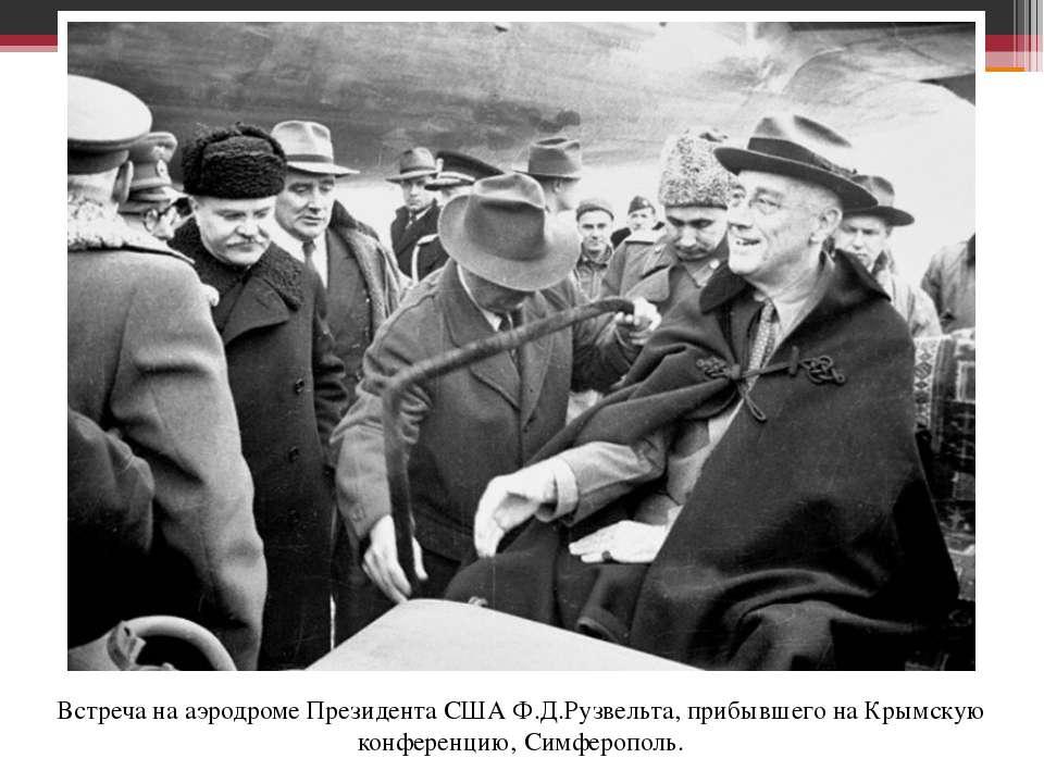 Встреча на аэродроме Президента США Ф.Д.Рузвельта, прибывшего на Крымскую кон...