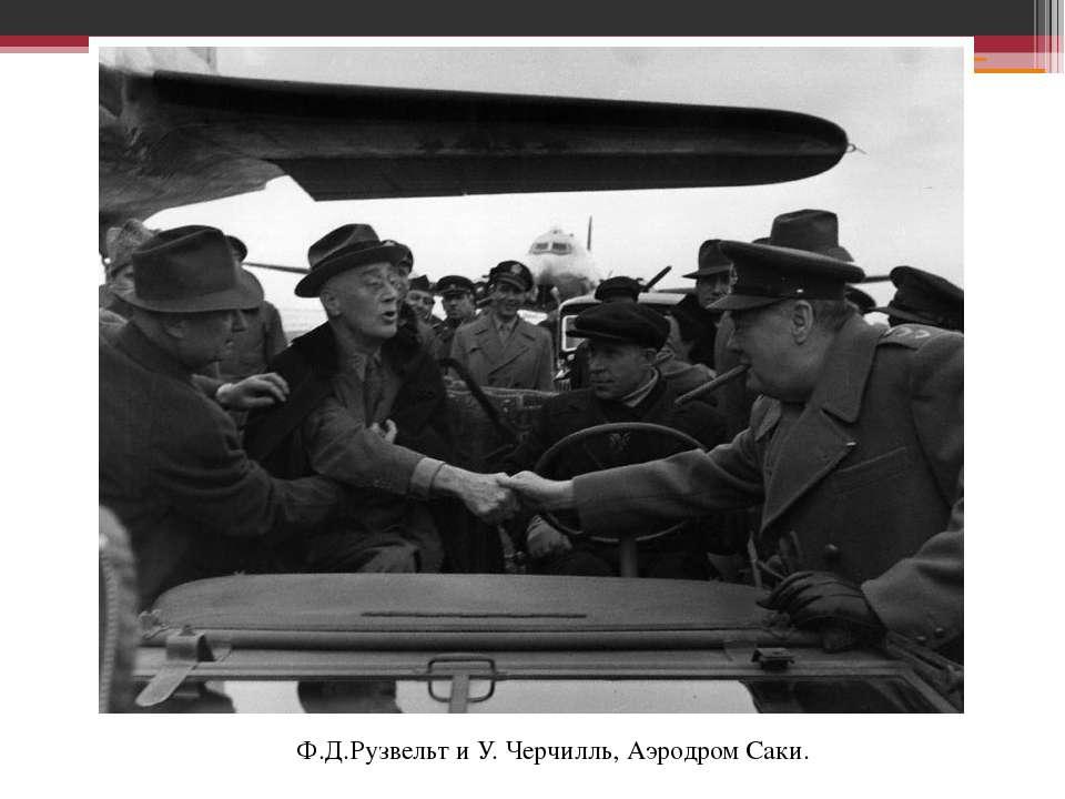 Ф.Д.Рузвельт и У. Черчилль, Аэродром Саки.