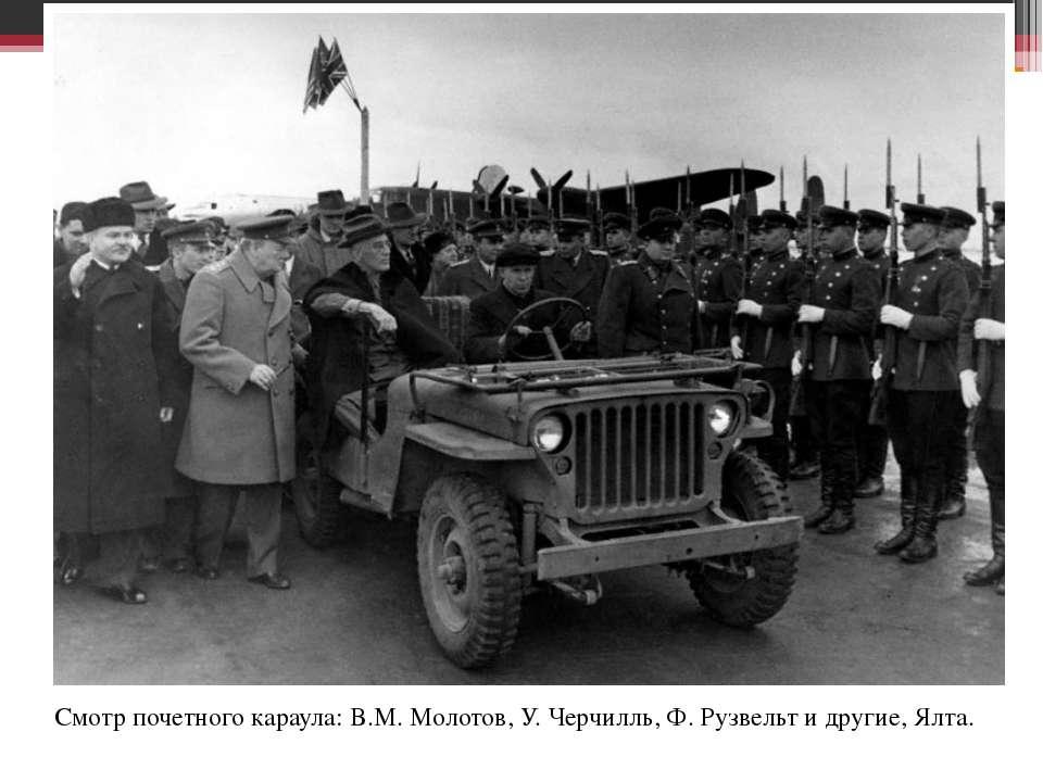 Смотр почетного караула: В.М. Молотов, У. Черчилль, Ф. Рузвельт и другие, Ялта.