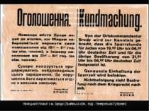 Німецький плакат з м. Броди (Львівська обл., тоді - Генеральна Губернія)