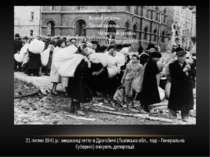 21 липня 1941 р.: мешканці гетто в Дрогобичі (Львівська обл., тоді - Генераль...