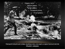 Німецький поліцейський убиває єврейську жінку, яка сидить на краю братської м...