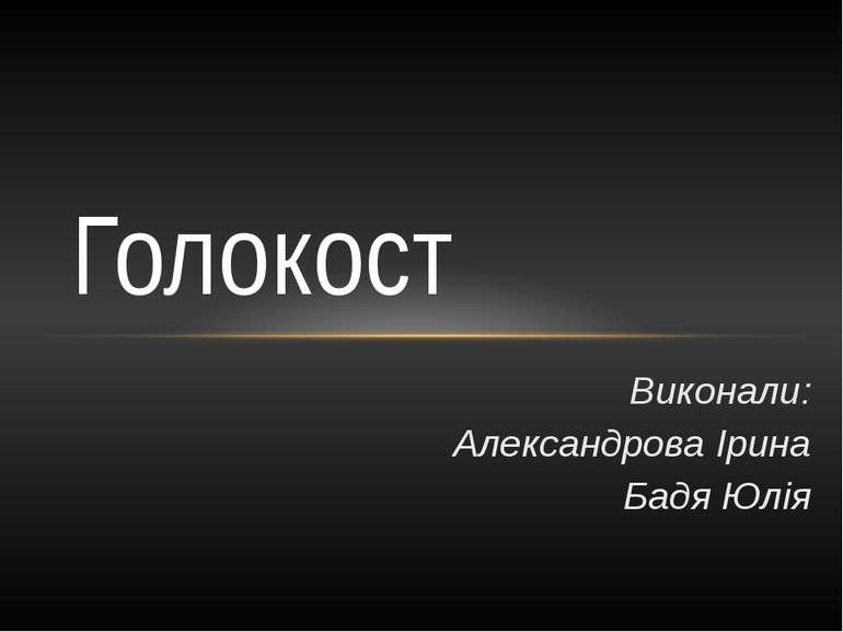 Виконали: Александрова Ірина Бадя Юлія Голокост