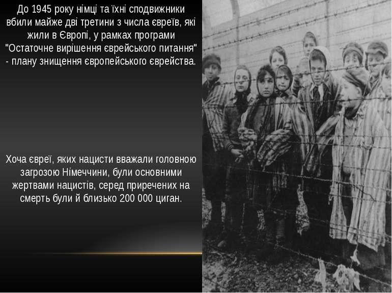 До 1945 року німці та їхні сподвижники вбили майже дві третини з числа євреїв...