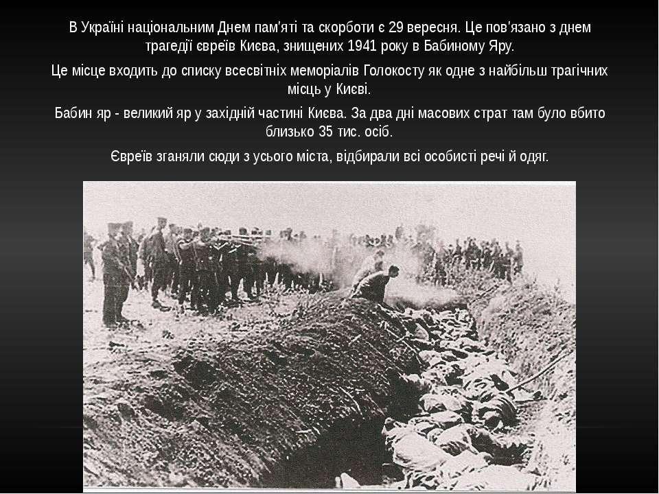 В Україні національним Днем пам'яті та скорботи є 29 вересня. Це пов'язано з ...