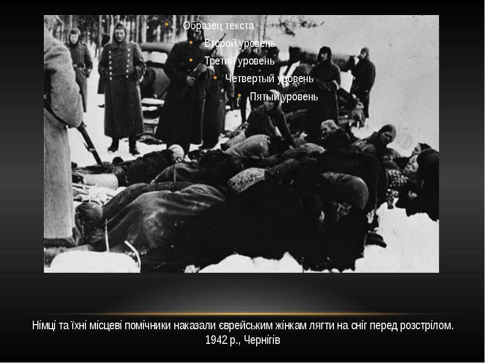 Німці та їхні місцеві помічники наказали єврейським жінкам лягти на сніг пере...