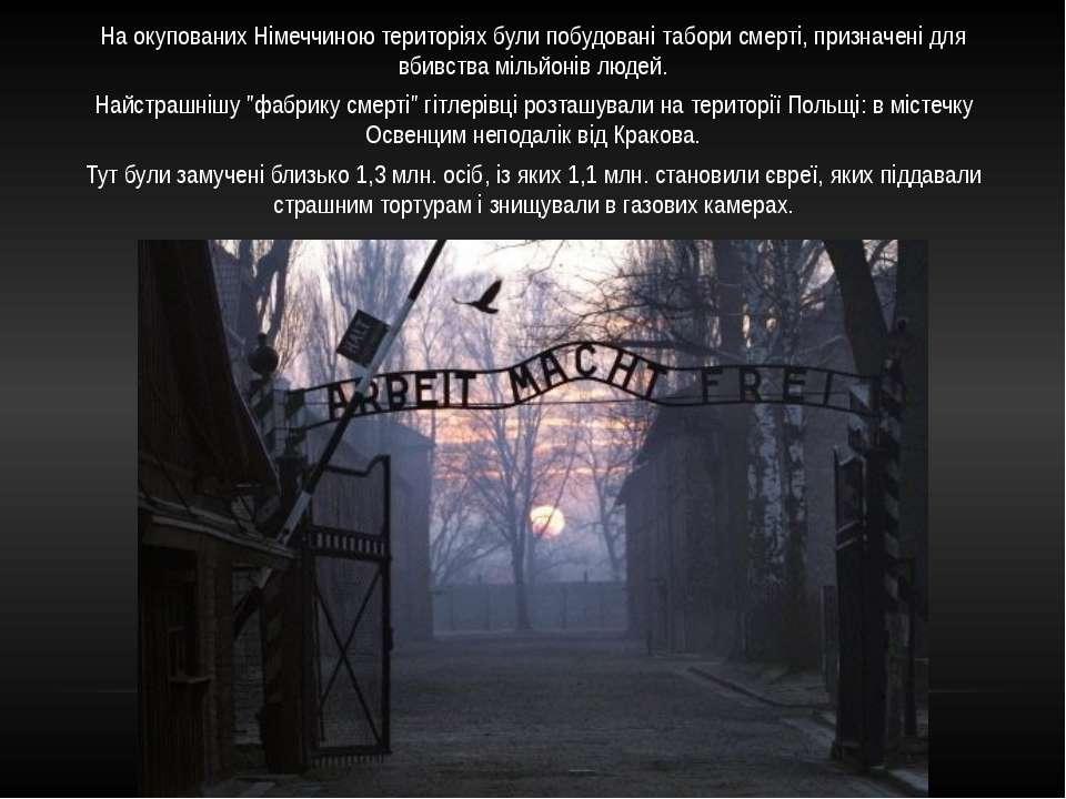 На окупованих Німеччиною територіях були побудовані табори смерті, призначені...