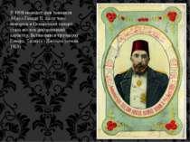 У 1908 молодотурки повалили Абдул-Гаміда II, після чого монархія в Османський...