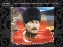 29 жовтня 1923 була проголошена Турецька республіка, під головуванням Мустафи...
