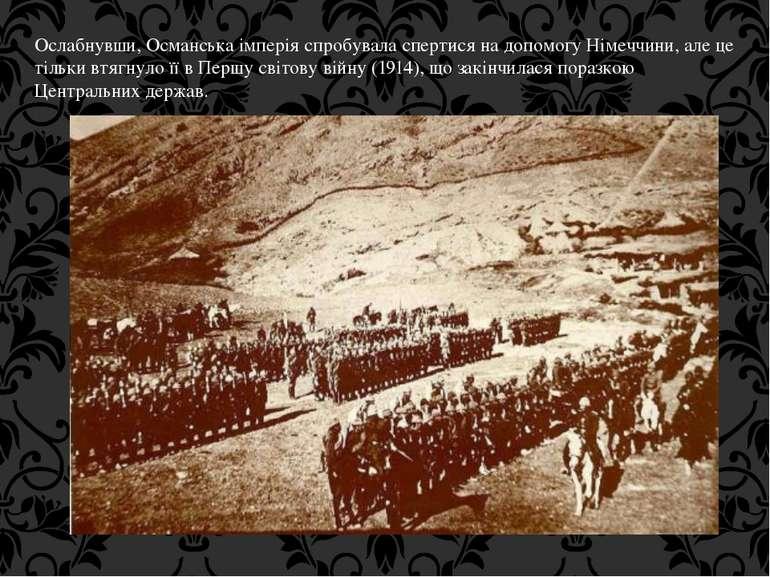 Ослабнувши, Османська імперія спробувала спертися на допомогу Німеччини, але ...
