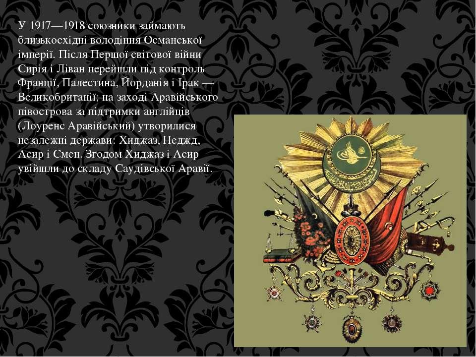У 1917—1918 союзники займають близькосхідні володіння Османської імперії. Піс...