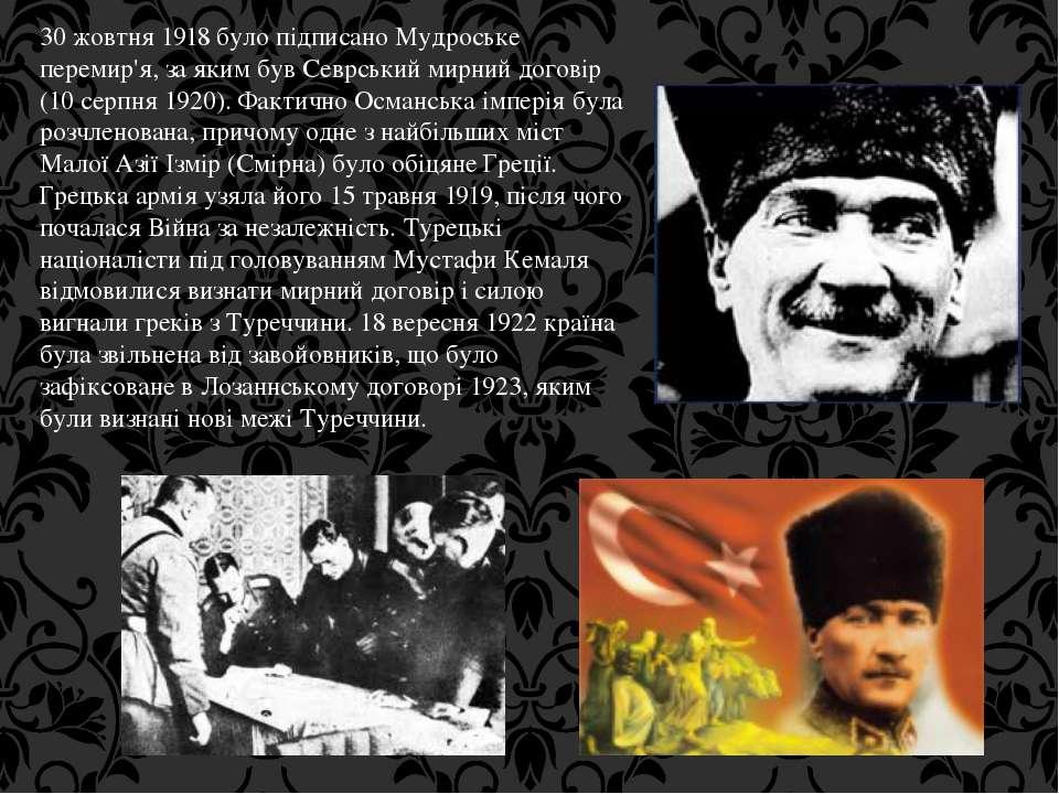 30 жовтня 1918 було підписано Мудроське перемир'я, за яким був Севрський мирн...