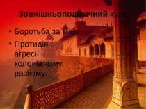 Зовнішньополітичний курс Боротьба за мир; Протидія : агресії, колоніалізму, р...