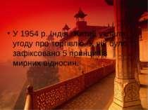 У 1954 р. Індія і Китай уклали угоду про торгівлю. У ній було зафіксовано 5 п...