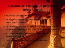 Соціально-економічні реформи уряду І.Ганді: націоналізація банків; передача в...