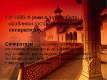 У 1980-ті роки в Індії набула особливої гостроти проблема сепаратизму. Сепара...