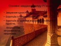 Основні завдання уряду Р.Ганді: Зміцнення єдності країни; Боротьба із сепарат...