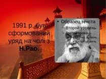 1991 р. був сформований уряд на чолі з Н.Рао.