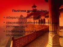 Політика уряду Н.Рао: лібералізація економіки; скасування обмеження різного р...