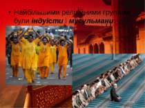 Найбільшими релігійними групами були індуїсти і мусульмани.