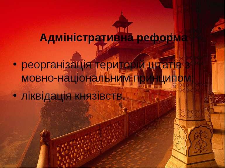 Адміністративна реформа реорганізація територій штатів з мовно-національним п...