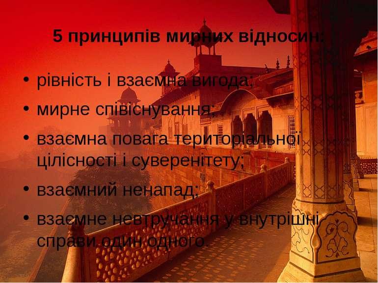 5 принципів мирних відносин: рівність і взаємна вигода; мирне співіснування; ...