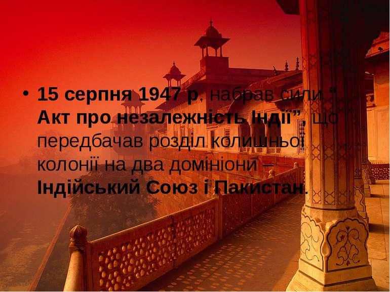 """15 серпня 1947 р. набрав сили """" Акт про незалежність Індії"""", що передбачав ро..."""