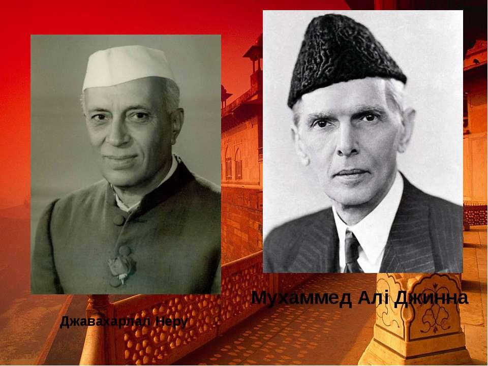 Джавахарлал Неру Мухаммед Алі Джинна