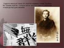 Гордістю японської пеозії XX століття називали Ісікава Такубоку. Він прожив к...