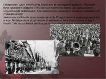 Прогресивні шари суспільства боролися за проведення реформ. Реформи були пров...