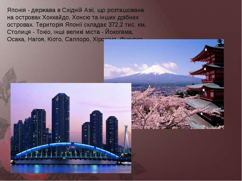 Японія - держава в Східній Азії, що розташована на островах Хоккайдо, Хонсю т...