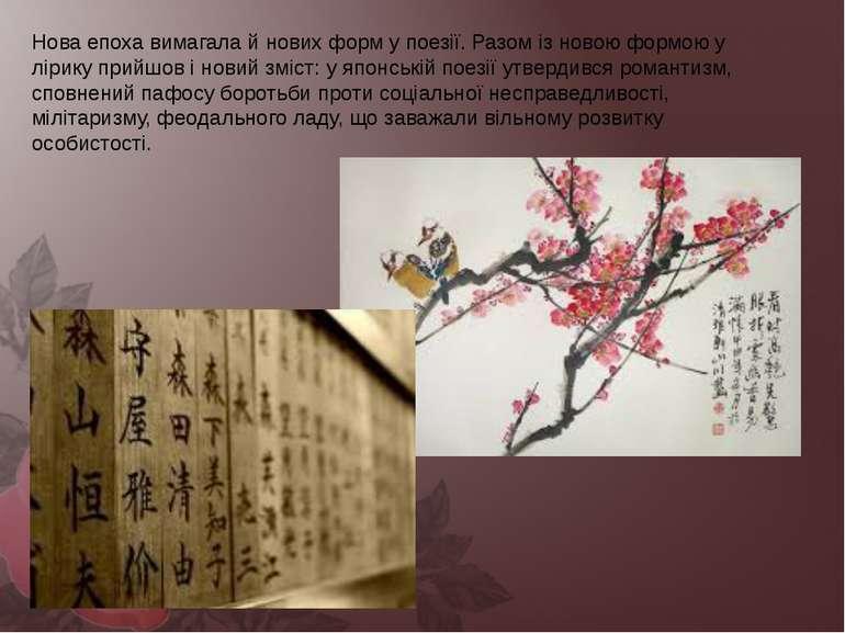 Нова епоха вимагала й нових форм у поезії. Разом із новою формою у лірику при...