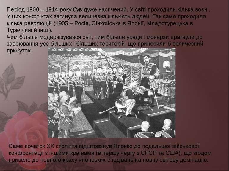 Період 1900 – 1914 року був дуже насичений. У світі проходили кілька воєн . У...
