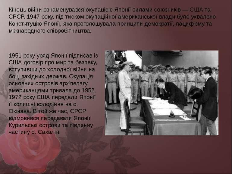1951 року уряд Японії підписав із США договір про мир та безпеку, вступивши д...