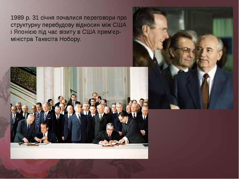 1989 р. 31 січня почалися переговори про структурну перебудову відносин між С...